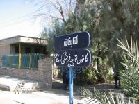 کتابخانه روستای فهرج