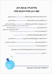 برنامه روز جهانی صلح