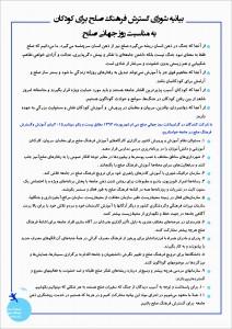 بیانیه روز جهانی صلح001