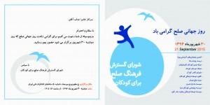 کارت پستال روز جهانی صلح