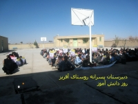 دانش آموزان دبیرستان پسرانه روستای آفریز