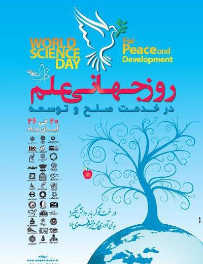فراخوان هفته جهانی علم در خدمت صلح و توسعه