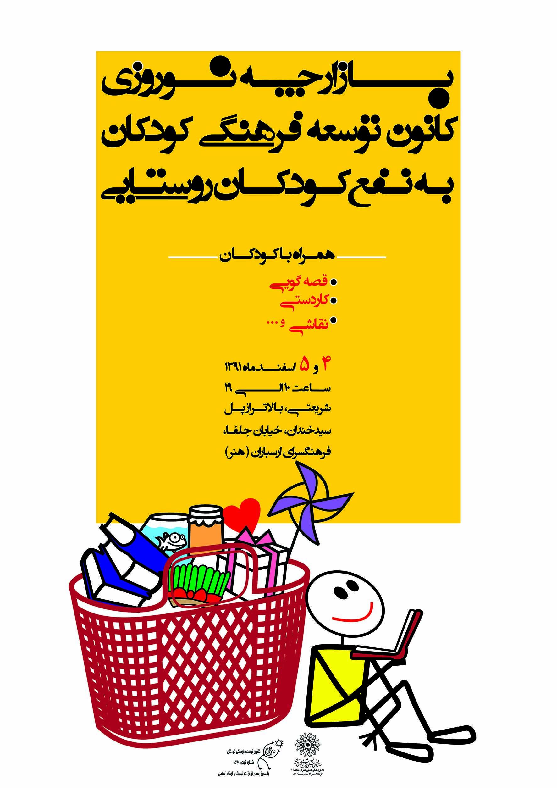 برگزاری بازارچه نوروزی