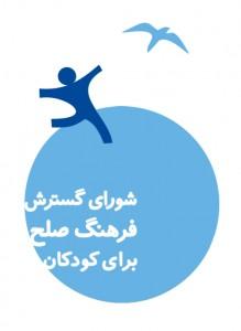 کارگاه آموزشی نقش داوطلب و مسئولیت پذیری اجتماعی