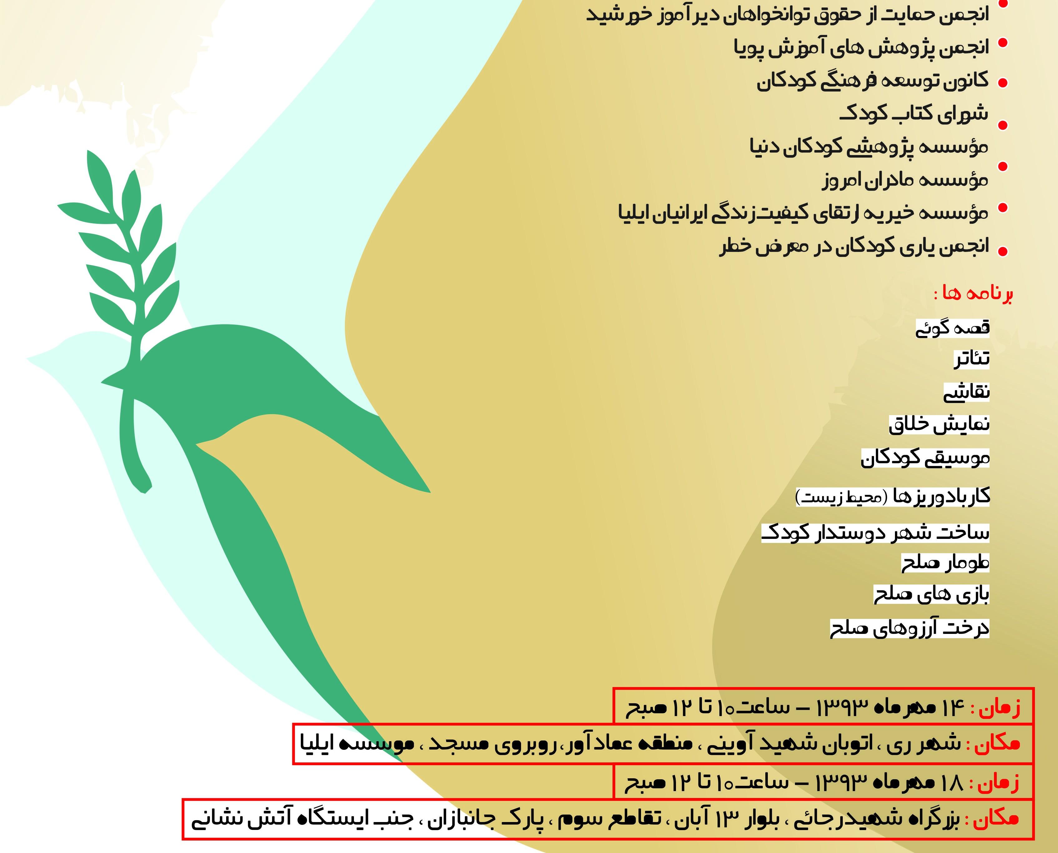 برنامه های شورای گسترش صلح برای گرامیداشت روز جهانی صلح
