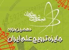 دهمين جايزه ترويج علم ايران به «كانون توسعه فرهنگي كودكان» اعطا شد