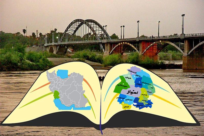 اهواز، پایتخت کتاب ایران شد