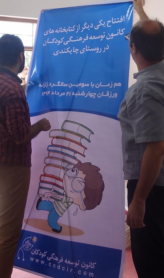 افتتاح کتابخانۀ چایکندی