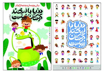 کانون و هفته ملی کودک
