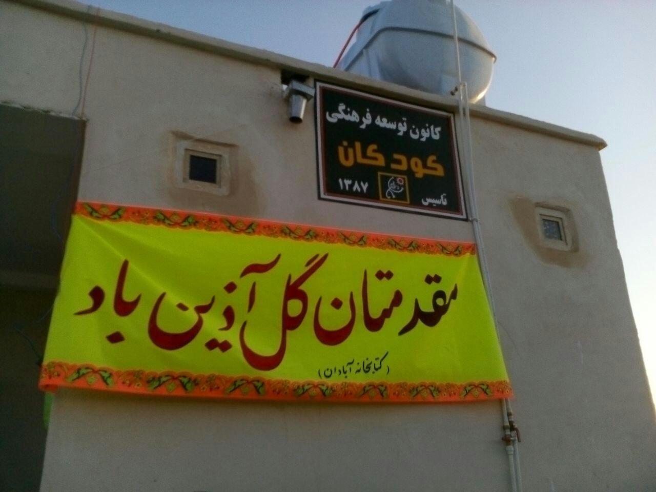 افتتاح کتابخانه آبادان به نقل از خبرگزاری ایسنا